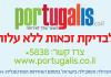פורטוגליס: המומחים בהוצאת אזרחות פורטוגלית